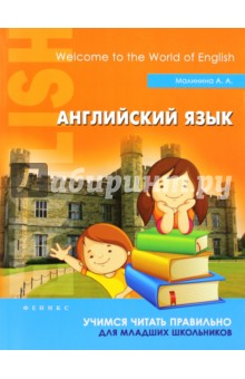 Английский язык. Учимся читать правильно. Для младших школьников