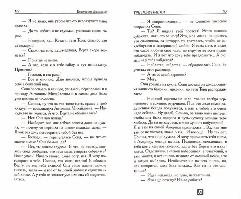 Иллюстрация 1 из 6 для Три полуграции, или Немного о любви в конце тысячелетия - Екатерина Вильмонт   Лабиринт - книги. Источник: Лабиринт