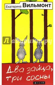 Два зайца, три сосныСовременная отечественная проза<br>Ее проза - изящная, задорная и оптимистичная. Ее по праву ставят в пятерку самых известных авторов, пишущих о взаимоотношениях мужчины и женщины.<br>И если у вас дурное настроение, или депрессия и жизнь совсем не в радость, то вам помогут романы Екатерины Вильмонт!<br>