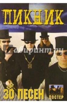Еще 30 песен: группа Пикник