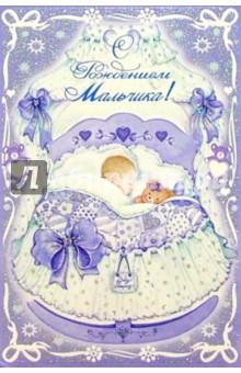 4545/Рождение мальчика/открытка вырубка двойная