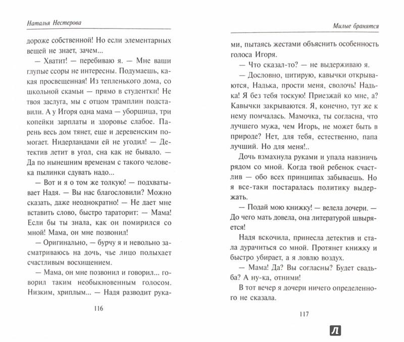 Иллюстрация 1 из 7 для Давай поженимся! - Наталья Нестерова | Лабиринт - книги. Источник: Лабиринт