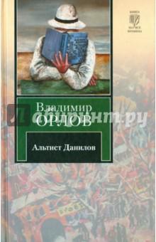Альтист Данилов