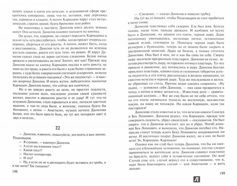 Иллюстрация 1 из 2 для Альтист Данилов - Владимир Орлов | Лабиринт - книги. Источник: Лабиринт