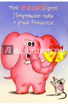 4554/Мой большой друг.../открытка с пружинкой