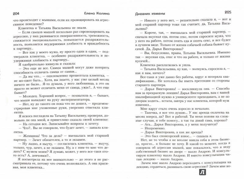 Иллюстрация 1 из 34 для Хорошее настроение - Колина, Нестерова, Кетро | Лабиринт - книги. Источник: Лабиринт