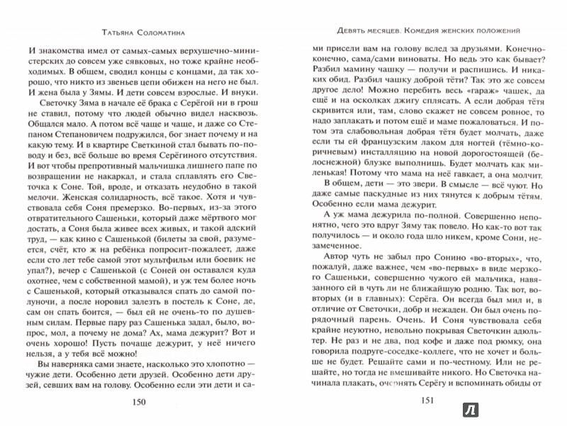 Иллюстрация 1 из 12 для Девять месяцев. Комедия женских положений - Татьяна Соломатина | Лабиринт - книги. Источник: Лабиринт
