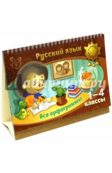 Русский язык. Все орфограммы. 1-4 классыРусский язык. 1 класс<br>В книге представлены все орфограммы русского языка, изучаемые учебной программой в 1-4 классах. Даны яркие примеры для запоминания.<br>