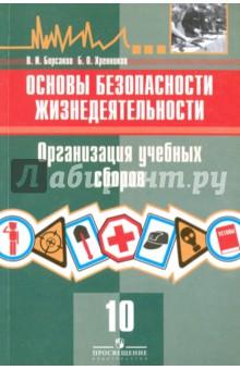 Основы безопасности жизнедеятельности. 10 класс. Организация учебных сборов. Учебное пособие