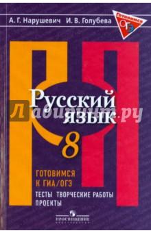 Русский язык. 8 класс. Готовимся к ГИА/ОГЭ. Тесты, творческие работы, проекты