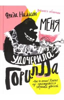 Меня удочерила ГориллаПовести и рассказы о детях<br>Шведская писательница Фрида Нильссон рассказала в книге Меня удочерила горилла необыкновенную историю дружбы и любви. Может ли девочка сирота всей душой полюбить приемную маму-гориллу? Нет, совсем не просто сентиментальная сказка! Иронии и захватывающего, почти детективного действия здесь тоже много! Фрида Нильсон с явным удовольствием рассказывает эту странную и в то же время нежную историю о невозможной (как кажется на первый взгляд) дружбе, снабжая ее множеством неожиданных поворотов и необычных деталей. А внимательные читатели вместе с Йонной с новой стороны увидят, насколько мало значит внешнее, когда речь идет о доверии и любви.<br>