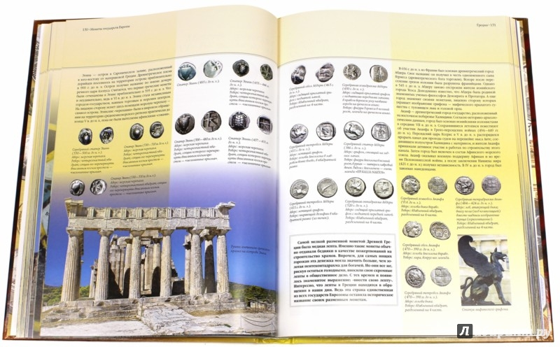 Иллюстрация 1 из 23 для Монеты мира - Дмитрий Кошевар   Лабиринт - книги. Источник: Лабиринт