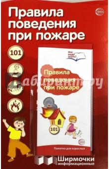 Правила поведения при пожаре (с карманом и буклетом)
