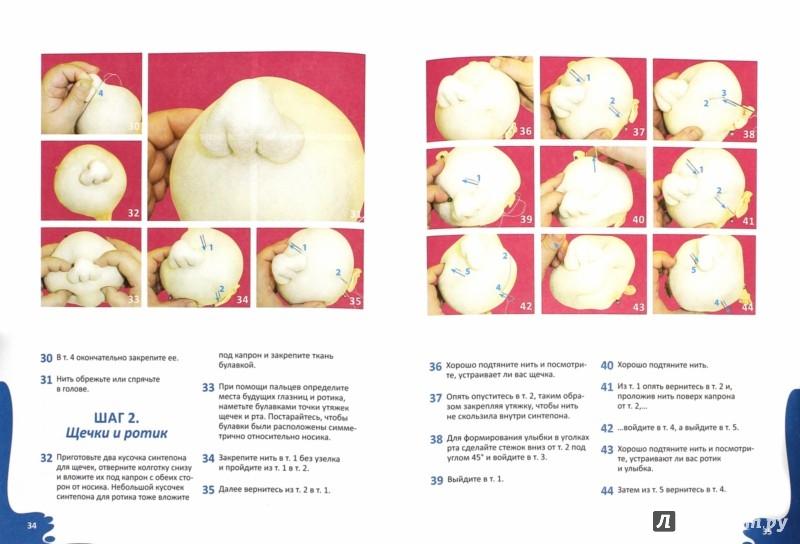 Иллюстрация 1 из 7 для Чулочная кукла. Забавные домовушки-обереги - Елена Лаврентьева | Лабиринт - книги. Источник: Лабиринт