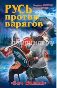 """Русь против варягов. """"Бич Божий"""""""