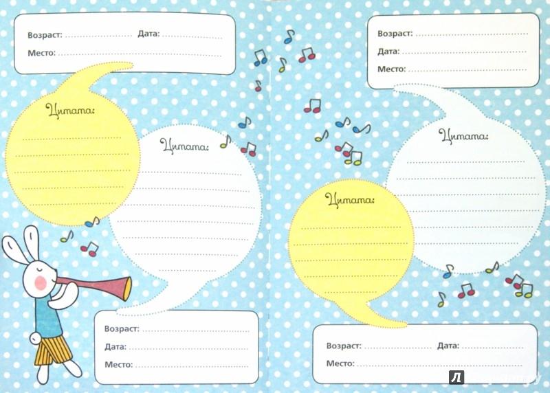 Иллюстрация 1 из 9 для Моя дочка говорит. Альбом незабываемых детских цитат | Лабиринт - сувениры. Источник: Лабиринт