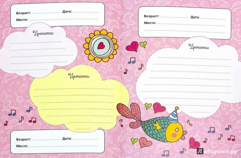 Иллюстрация 1 из 11 для Мой ребенок говорит. Альбом незабываемых детских цитат | Лабиринт - сувениры. Источник: Лабиринт