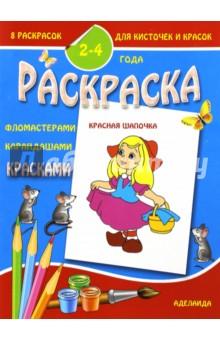 """Раскраска малышам """"Красная Шапочка"""""""