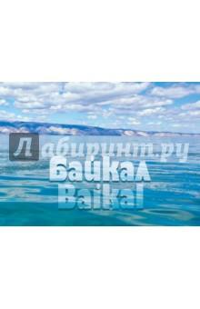 Байкал. Пять путешествий. Фотоальбом