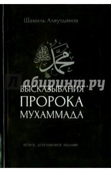 Высказывания пророка Мухаммада