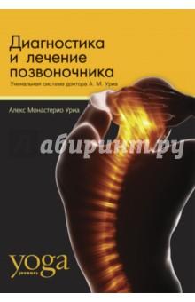 Чем лечить боли в спине в области таза