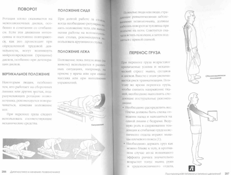 Ортопедические подушки при шейном остеохондрозе в туле