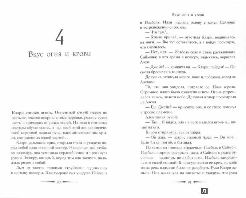 Иллюстрация 1 из 11 для Город небесного огня. Книга 6. Часть II - Кассандра Клэр | Лабиринт - книги. Источник: Лабиринт