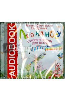 Лето на носу. Стихи и песни для детей (CDmp3)Музыка для детей<br>Лето на носу - это самый обычный день дошкольника Серёги, весёлого проказника и фантазёра. Он знает, о чём мечтает дворовый кот и домашняя собака, как растёт динозаврик и где живут звёздные коровы. Как-то раз у Серёги даже лето на носу поселилось!... Эти смешные и лиричные истории в стихах и песнях озвучены поэтом Мариной Старчевской, композитором Евой Доминяк и солистами Алёной Прокопьевой, Анной Балиной и Юлией Шоклендер.<br>Содержание: Стихи:<br>01. Лето на носу<br>02. Дом для Сереги<br>03. Незнанье языков<br>04. Плохая примета<br>05. Я - рысь<br>06. Воспитание<br>07. Мистер Блендер<br>08. Голод не тетка<br>09. Корабли пустыни<br>10. В защиту слонов<br>11. Нет без рога диалога<br>12. Из жизни простых оленей<br>13. Крокодил друг человека<br>14. Дождик<br>15. Подрос<br>16. Замок-путешественник<br>17. Колыбельная у ручья<br>18. Колыбельная у озера<br>19. Утро<br>20. На вишне<br>21. Поскакали<br>22. Считалка<br>23. Удод<br>24. Потерянный щенок<br>25. Почему же все кричат<br>26. Собачий холод<br>27. Бездомный чих<br>28. Планета Милки-25<br>29. Красное море Песни:<br>30. Песенка деловых крысят<br>31. Дождик<br>32. Колыбельные<br>33. Незнанье языков<br>34. Планета Милки-25<br>35. Новогодняя Тропическая<br>Текст: М. Старчевская. Музыка: Е. Доминяк.<br>Звукорежиссеры: А. Батанцева, А. Децельман, А. Ермаков.<br>Исполняют: М. Старчевская (№№ 01-29), А. Балина (№№ 30, 33, 34), А. Прокопьева (№№ 32, 35), Ю. Шоклендер (№№ 30 31, 34).<br>Запись 2015 г.<br>Время звучания: 00:40:50.<br>320 kBit/sec, 44,1 kHz, Stereo, MPEG Audio Layer 3<br>Системные требования: Pentium 100 MHz, память 16Мb, звуковая карта, CD-ROM: 8x<br>Без возрастных ограничений.<br>