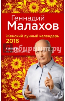 Обложка книги Женский лунный календарь 2016. Советы на каждый день