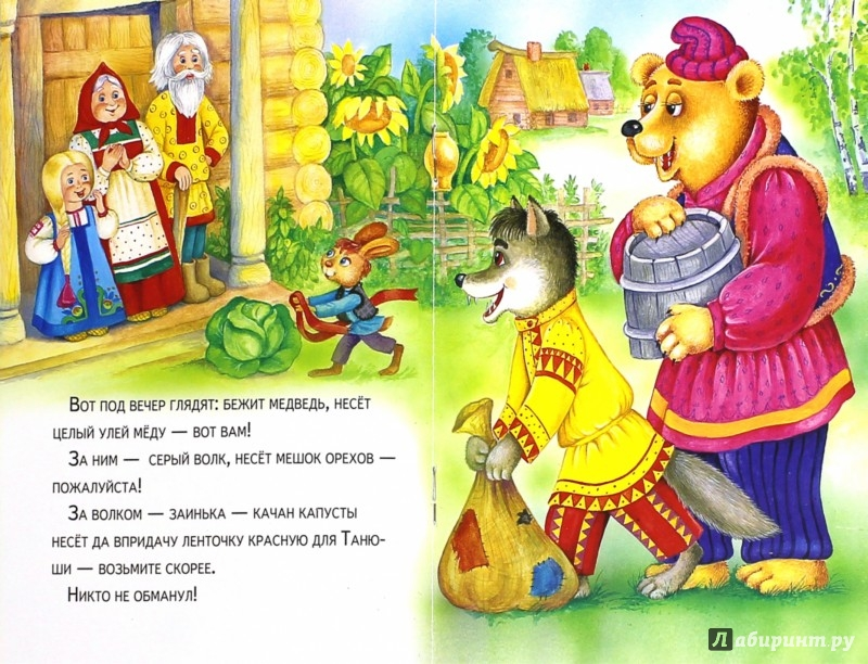 Иллюстрация 1 из 17 для Смоляной бычок   Лабиринт - книги. Источник: Лабиринт