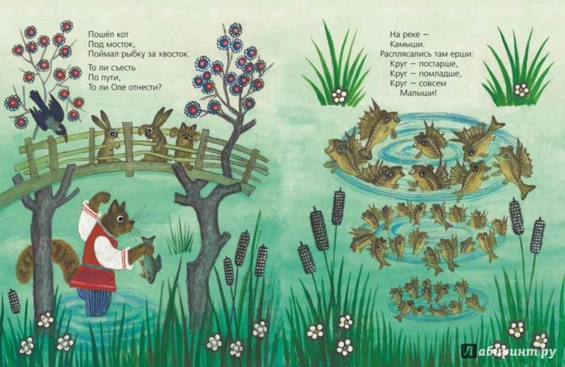 Иллюстрация 1 из 56 для Ерши-малыши | Лабиринт - книги. Источник: Лабиринт