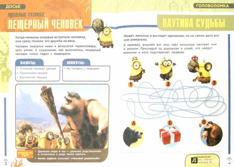 Иллюстрация 1 из 7 для Миньоны. Игры с наклейками | Лабиринт - книги. Источник: Лабиринт