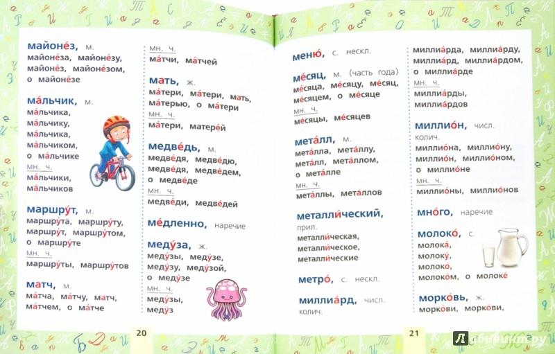 Иллюстрация 1 из 11 для Мой первый словарь русского языка. Для начальной школы | Лабиринт - книги. Источник: Лабиринт