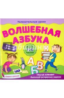 Волшебная азбукаЗнакомство с буквами. Азбуки<br>Серия книг Увлекательные уроки - необычные и занимательные пособия для дошколят! Маленький ученик с удовольствием познакомится с буквами, выполнит интересные задания, научится писать и сможет дополнить сюжет книги, используя наклейки.<br>С помощью плаката с алфавитом дети смогут повторить и закрепить изученный материал.<br>