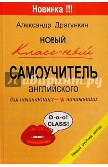 Новый классный самоучитель английского языка