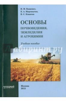 Основы почвоведения, земледелия и агрохимии
