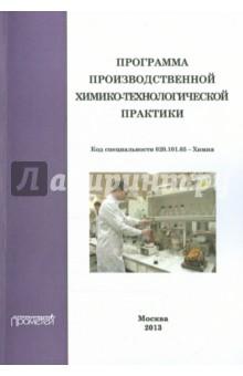 Обложка книги Программа производственной химико-технологической практики студентов очного отделения химического