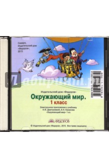 Окружающий мир. 1 класс. Электронное приложение к учебнику Н.Я. Дмитриевой, А.Н. Казакова (CD)