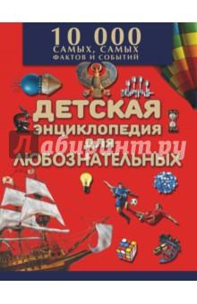 Большая детская энциклопедия для любознательных
