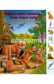 Где обитают животные?Знакомство с миром вокруг нас<br>Красочная книга познакомит малыша с миром диких животных и расскажет, где они обитают.<br>