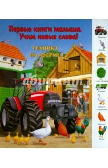 Техника на фермеЗнакомство с миром вокруг нас<br>Данная книга познакомит Вашего малыша с видами техники на ферме.<br>