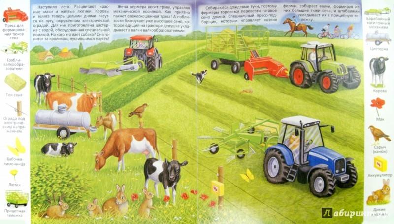 Иллюстрация 1 из 25 для Техника на ферме   Лабиринт - книги. Источник: Лабиринт