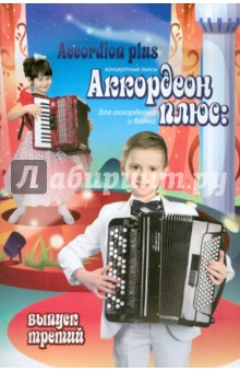 Аккордеон плюс. Концертные пьесы для аккордеона и баяна. Выпуск 3