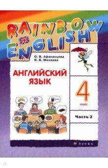 Английский язык. 4 класс. Учебник. В 2-х частях. Часть 2. РИТМ. ФГОС