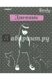 """Дневник """"Emily"""" (ES15-DIFB)"""