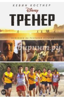 Тренер (DVD)
