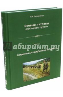 Боевые патроны стрелкового оружия. Книга 2