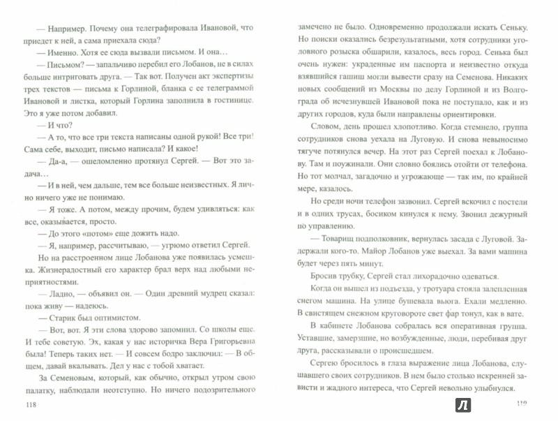 Иллюстрация 1 из 12 для …Со многими неизвестными - Аркадий Адамов | Лабиринт - книги. Источник: Лабиринт