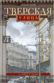 Тверская улица в домах и лицахИстория городов<br>Что может быть интереснее прогулки по Тверской - главной улице Москвы? Стоящие на ней дома сами расскажут нам свою любопытную историю, назовут имена живших в них когда-то людей, знатных и простых, известных и не очень. А мы прислушаемся к этому рассказу, ведь в нем немало для нас доселе неизвестного, таинственного и загадочного.<br>