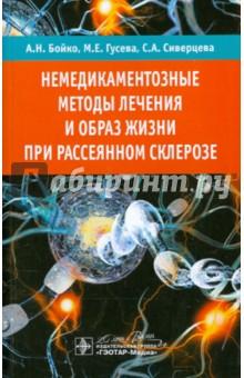 Немедикаментозные методы лечения и образ жизни при рассеянном склерозе